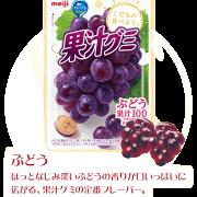 prod_grape