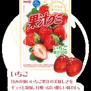 prod_strawberry