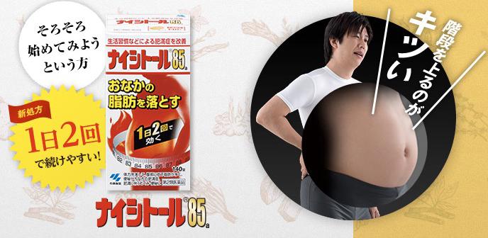 Giảm cân bụng bự 85 Kobayashi