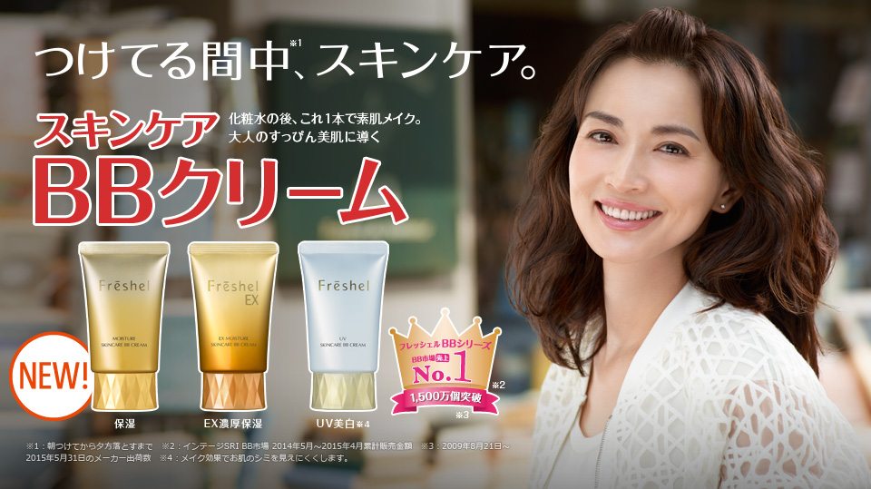 kanebo-cosmetics-freshel-bbcream-new