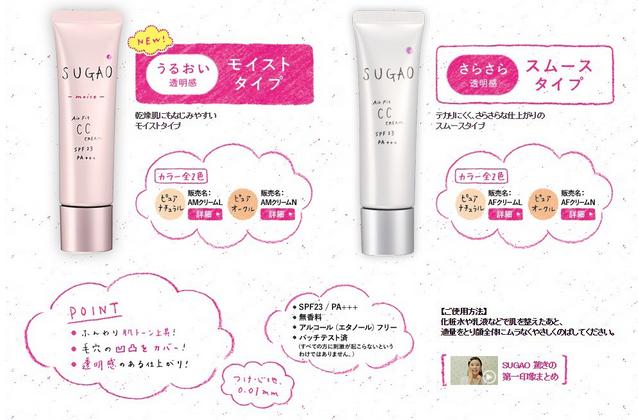 CC Sugao Air Fit có hai màu Pure Orche (trắng hồng) và Pure Natural (tự nhiên)