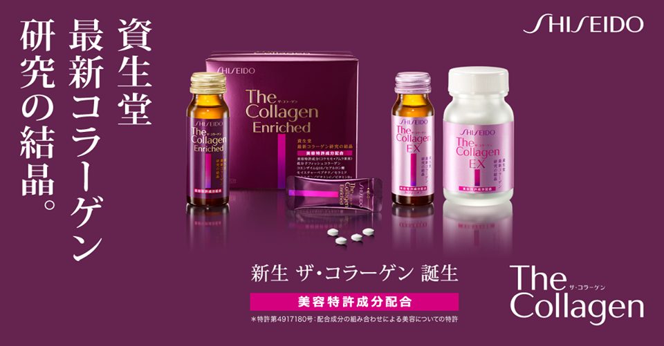 the-collagen-enriched-shiseido-moi-mau-tim-2014