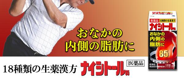 thuoc-giam-can-naishitoru-85-kobayashi-336-vien-nhat-ban