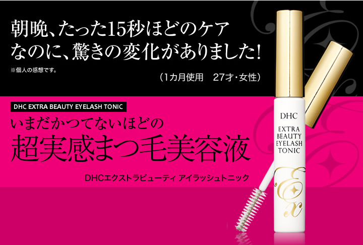 DHC-Extra-Beauty-Eyelash-Tonic-Nhat-Ban