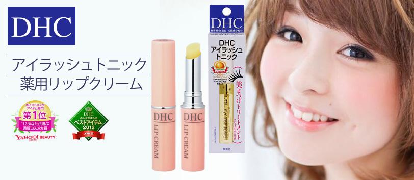 DHCLipCream