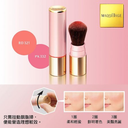 Shiseido-Maquillage-True-Cheek-01