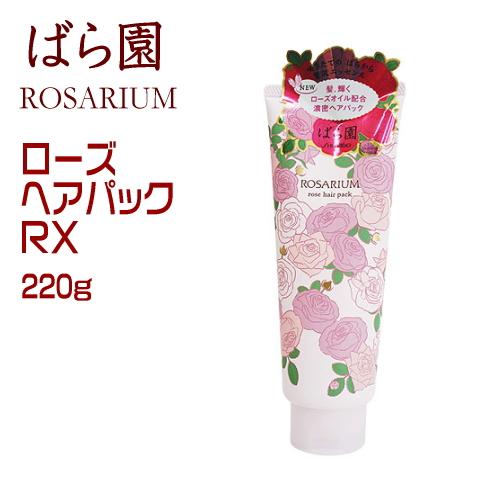 U-toc-Rosarium-Shiseido