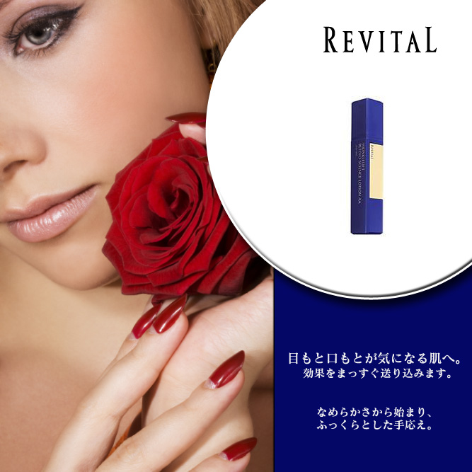 dung-dich-chong-lao-hoa-shiseido-revital-wrinklelift-retino-science-lotion-aa-japan