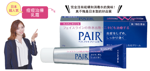 kem-tri-mun-pair-lion-acne-care
