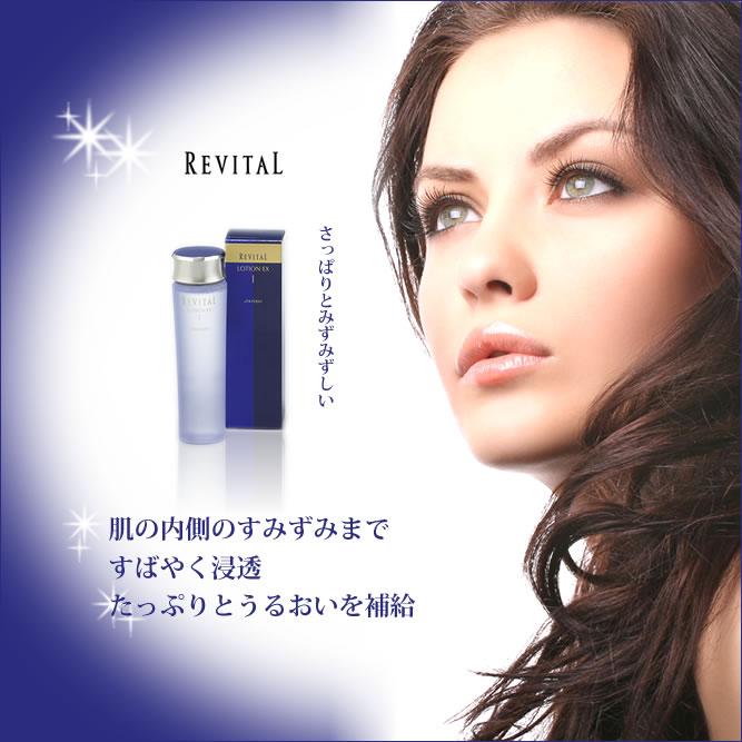 nuoc-hoa-hong-shiseido-revital-lotion-ex-japan-130ml