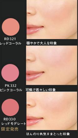 phan-ma-hong-shiseido