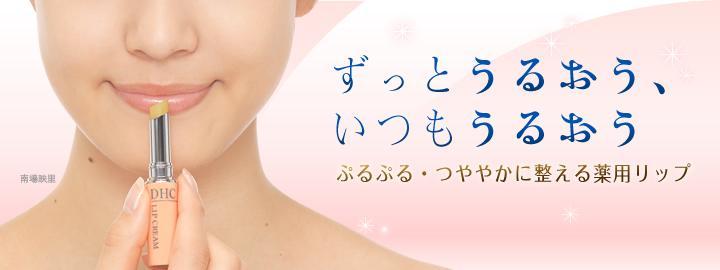 son-tri-tham-moi-dhc-lip-cream-jp