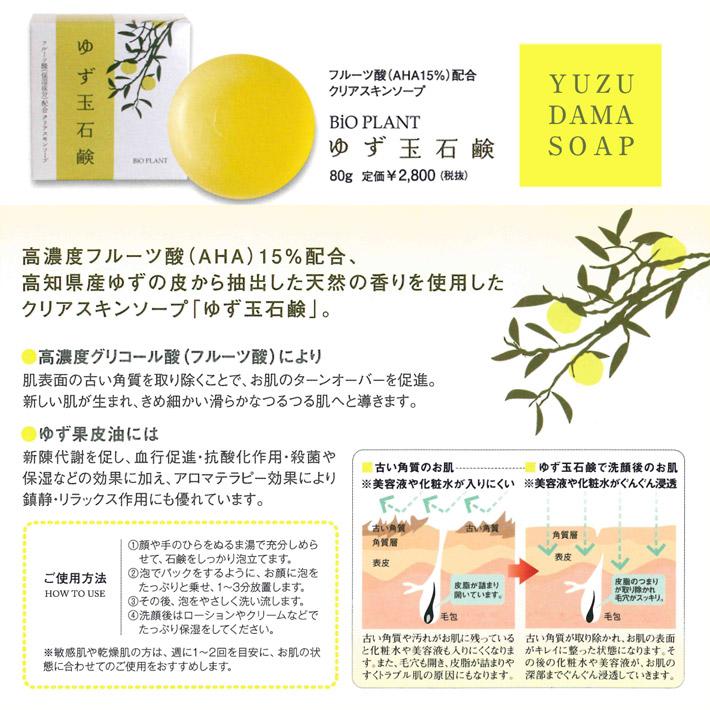 xa-bong-tay-da-chet-yuzu-dama-soap-hang-nhat-xach-taynhat