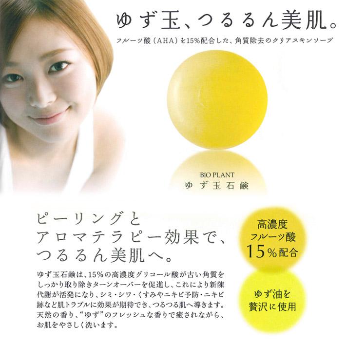 yuzu-dama-soap