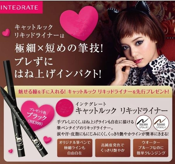 Shiseido-Integrate-Liquid-Eyeliner-Brown