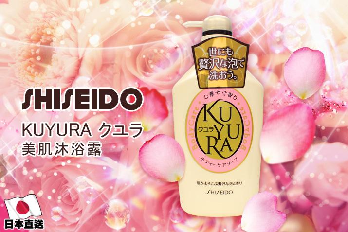 sua-tam-shiseido-kuyura