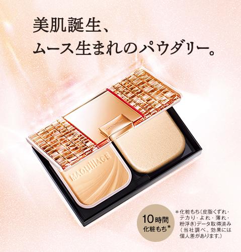 phan nen shiseido maquillage dramatic powdery uv spf25 pa