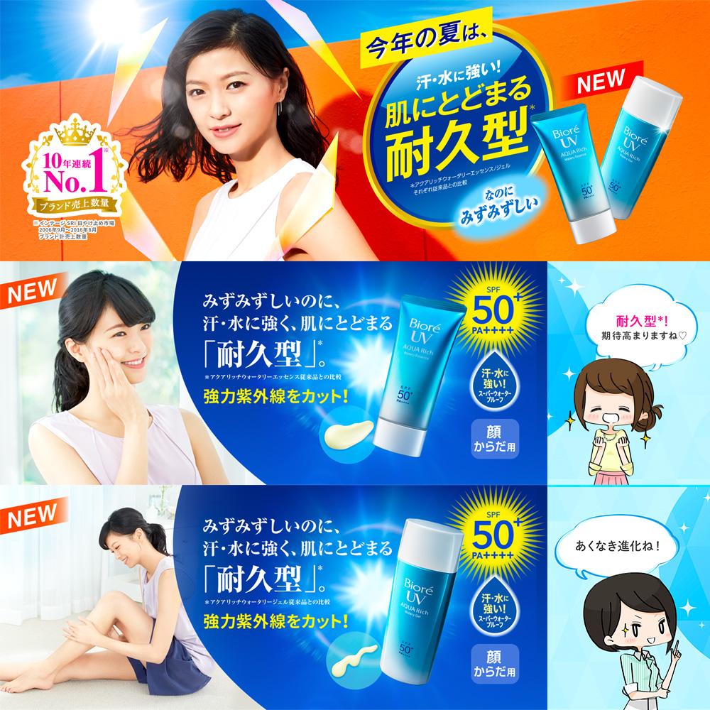 KAO-Biore-UV-Aqua-Rich-Watery-Gel-Essence-2017-New