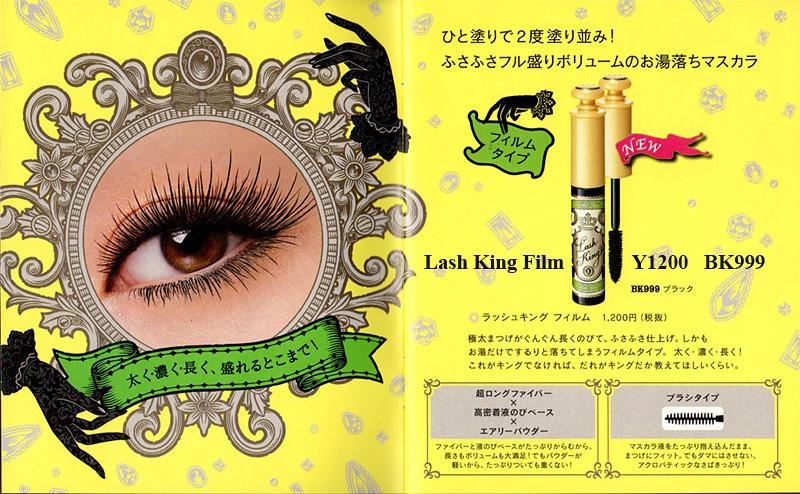 Mascara Shiseido Majolica Majorca Lash King