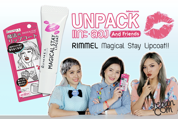 rimmel-magical-stay-lip-coat-japan