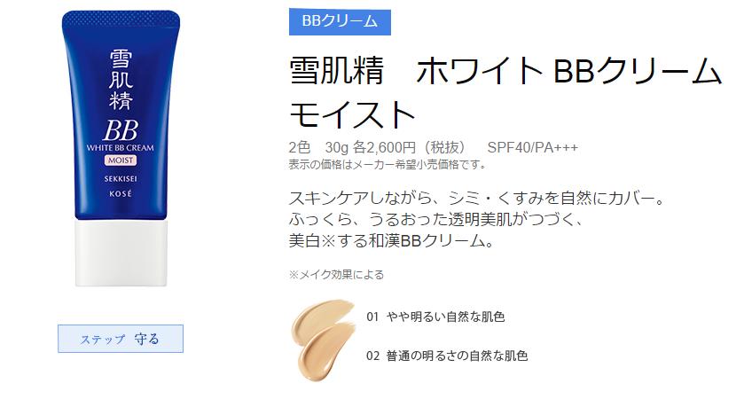 Giá bán của BB Kose Sekkisei niêm yết tại Nhật là 2600 yên. Nhưng shop luôn cố săn được hàng mùa sale để tiết kiệm túi tiền cho mọi người.