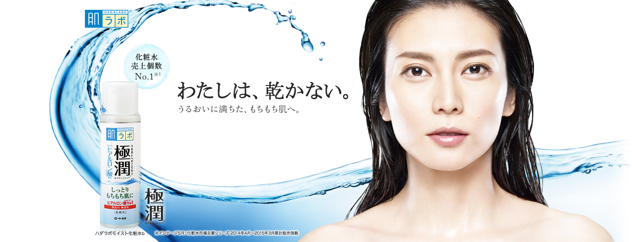 nuoc-hoa-hong-hada-labo-gokujyun-super-hyaluronic-acid-lotion