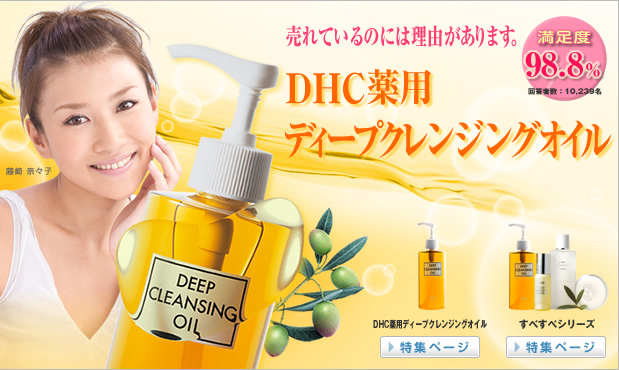 dau tay trang dhc deep cleansing oil top 1 japan
