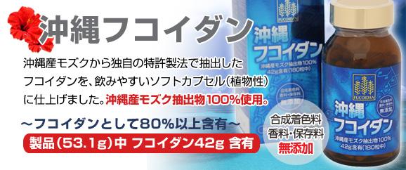 okinawa-fucoidan-kanehide-bio