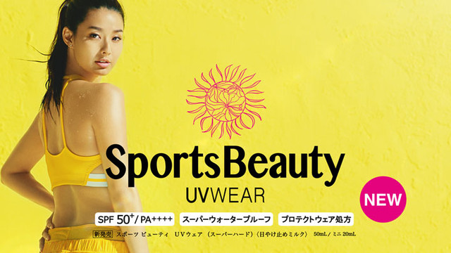 Kose Sports Beauty UVWear