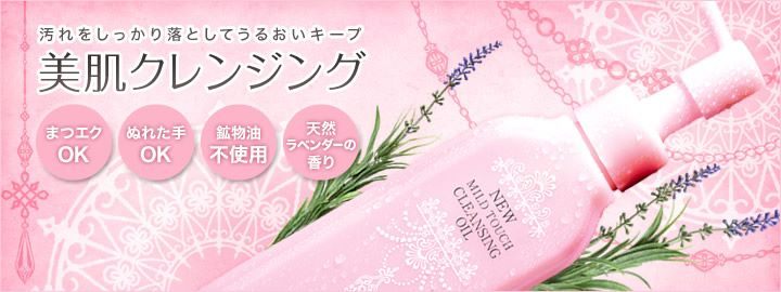 DHC-New-Mild-Touch-Cleansing-Oil