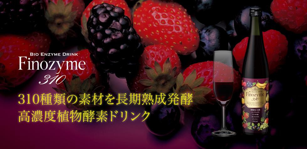 Nước uống FINOZYME 310 đẹp da & giảm cân trẻ hoá làn da Nhật Bản dạng chai