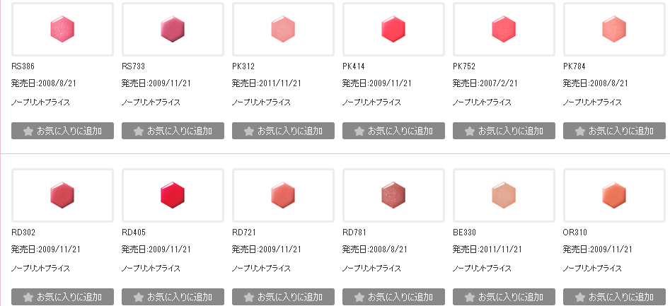 Mau-son-ShiseidoIntegrate