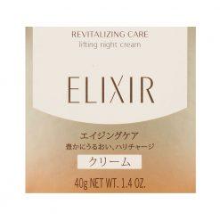 SHISEIDO Elixir Lifting Night Cream Made in Japan new