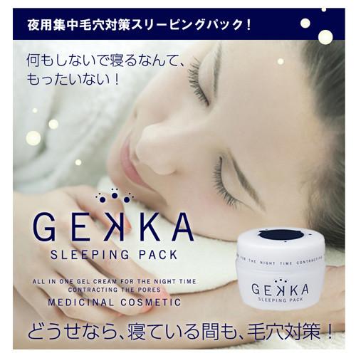gekka-sleeping-pack-nhat-ban