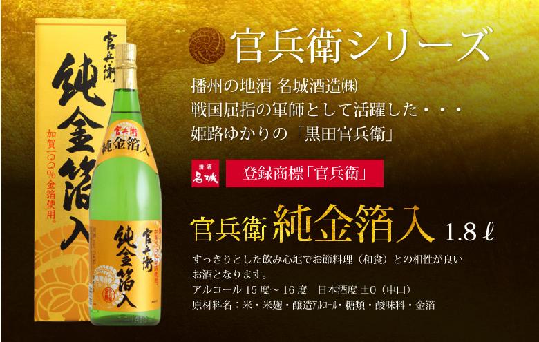 ruou-sake-hakutsuru-vay-vang-18-lit-nhat-ban-noi-dia