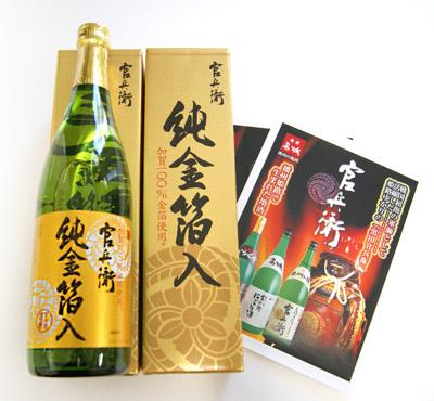 Rượu Sake Hakutsuru vẩy vàng