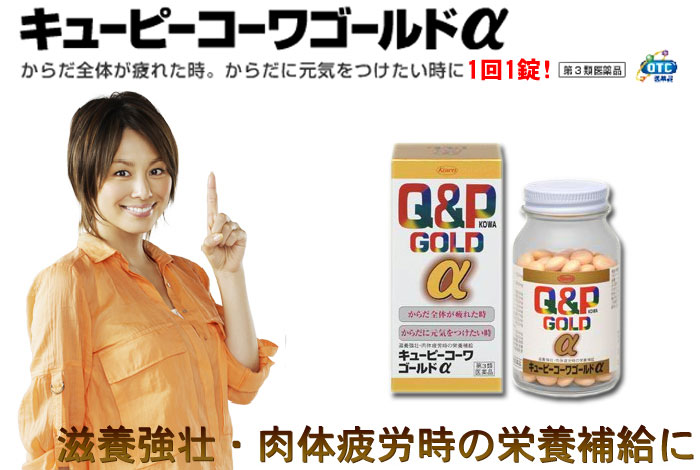 vien-uong-bo-mat-qp-gold-a-nhat
