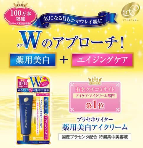 em dưỡng mắt Meishoku PlaceWhiter Medicated Whitening Eye Cream