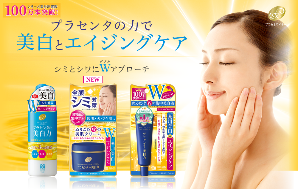 Meishoku Place Whiter Medicated Whitening Eye Cream