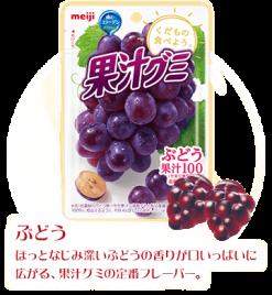 prod grape