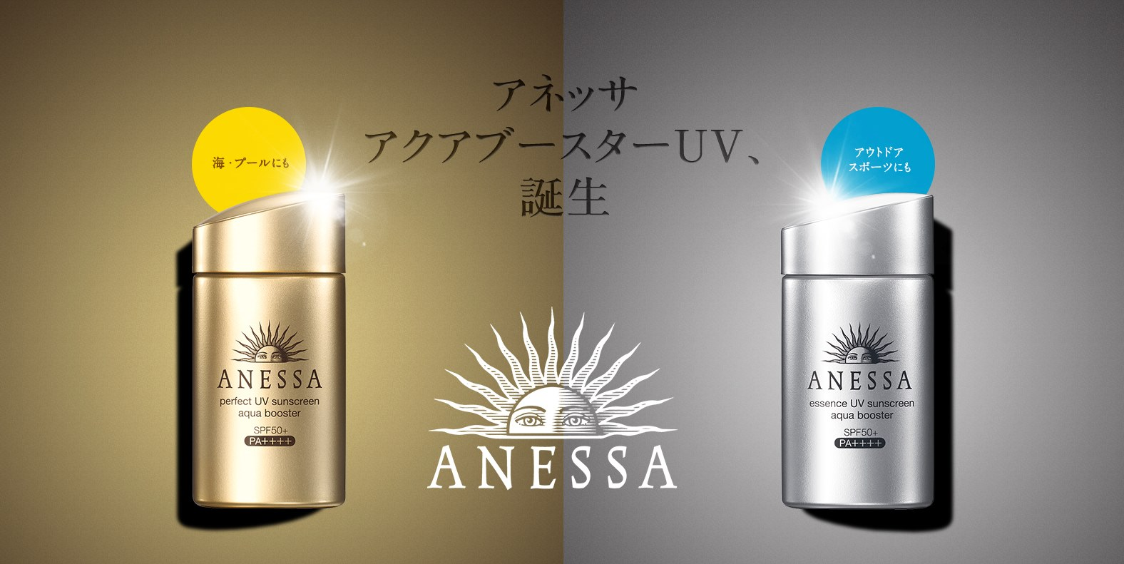 shiseido-anessa-2016
