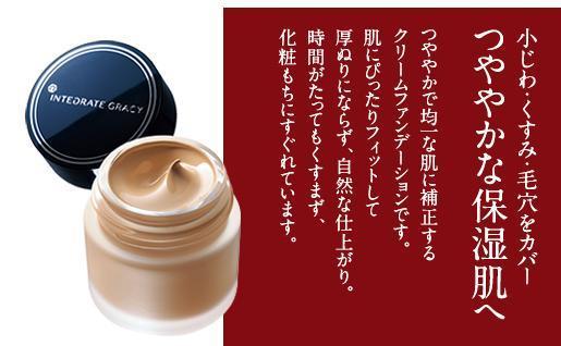 kem-nen-shiseido-integrate-gracy-spf22pa