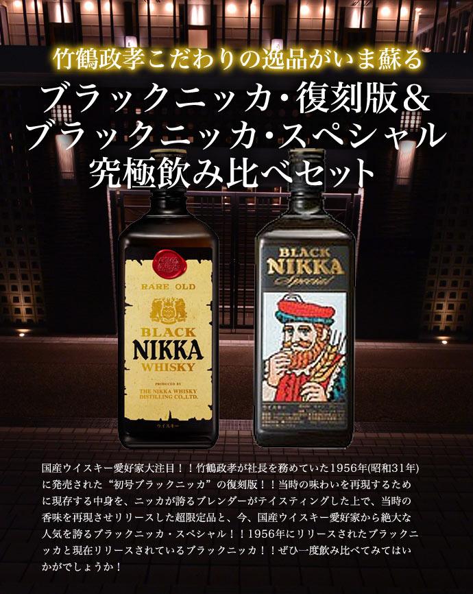 ruou-nikka-black-special
