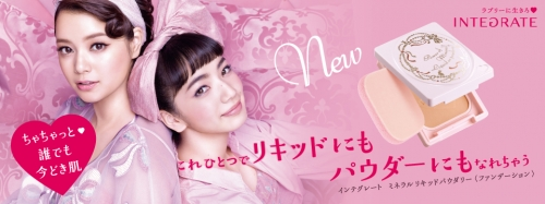 phan-nen-shiseido-integrate-mineral