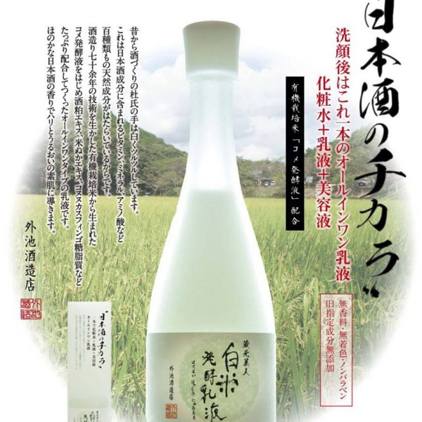 lotion-duong-da-kuramoto-bijin-sake-lotion-120ml-nhat-ban
