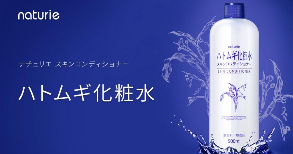 naturie hatomugi skin conditioner 500ml