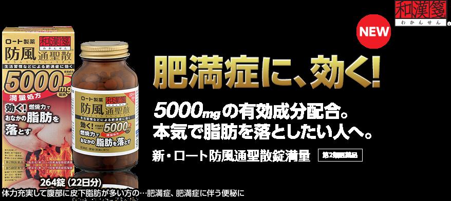 thuoc-uong-giam-can-giam-beo-bung-rohto-5000mg