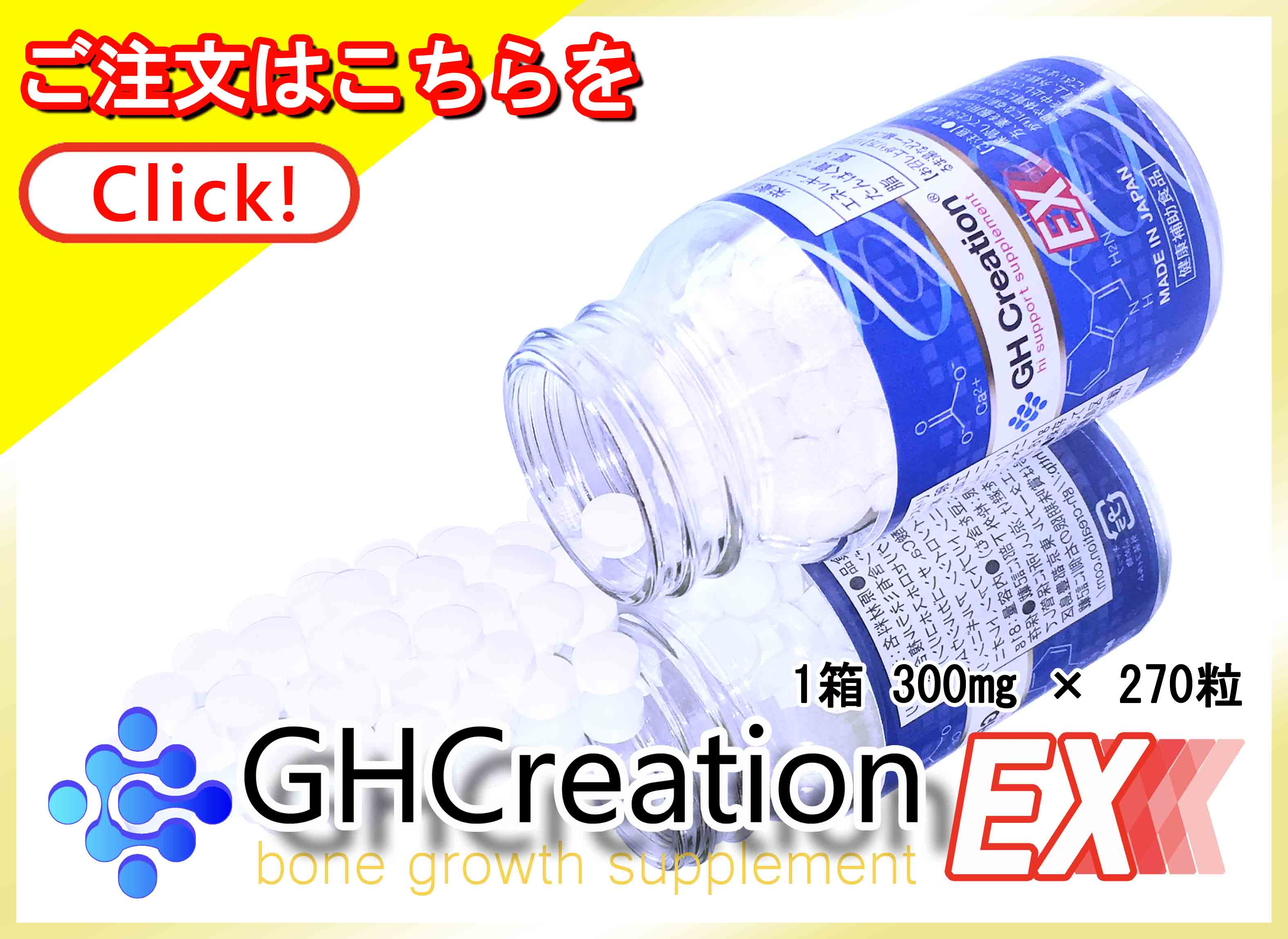 GHCreation-EX