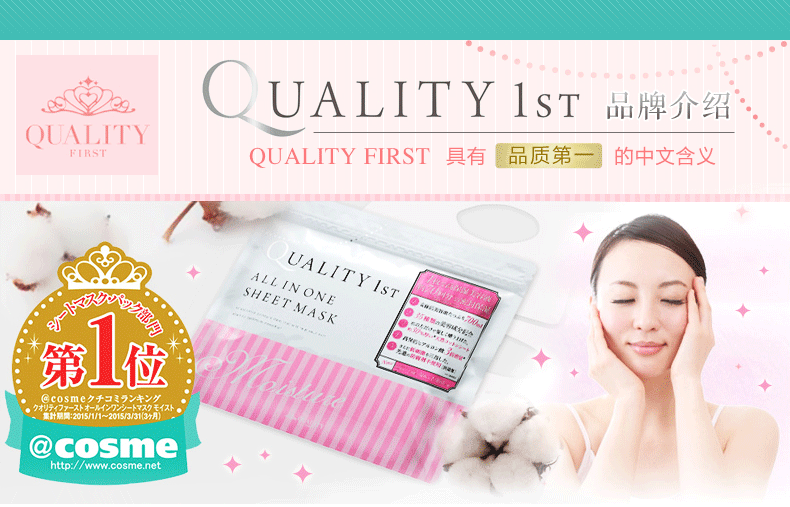 Quality-First-All-in-one-Sheet-Mask