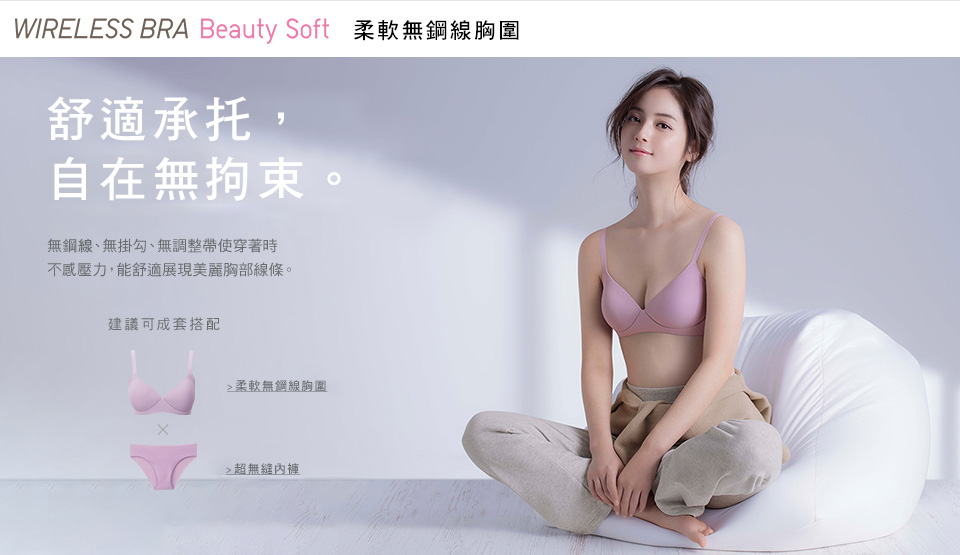 WOMEN-WIRELESS-BRA-BEAUTY-SOFT